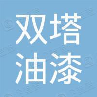 遂平县双塔油漆店