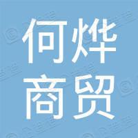 广州何烨商贸商行