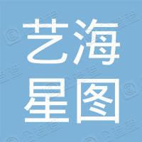 北京艺海星图文化传媒有限公司