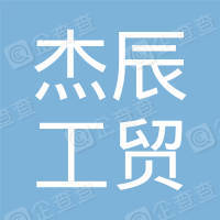 东营杰辰工贸有限公司
