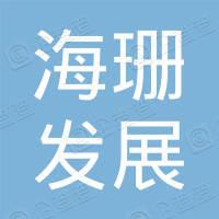 青岛海珊发展有限公司