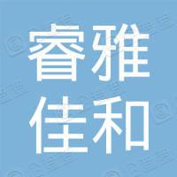 天津睿雅佳和企业管理咨询有限责任公司