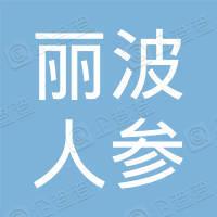新宾满族自治县丽波人参加工厂
