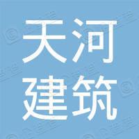 潍坊天河建筑配套工程有限公司