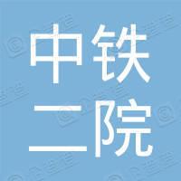 中铁二院(成都)建设发展有限责任公司