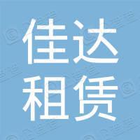 张家港市佳达汽车租赁有限公司