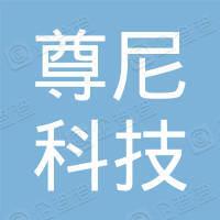 北京尊尼科技有限公司