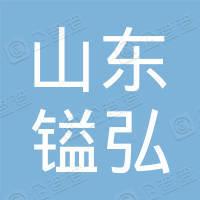 山东省镒弘国际贸易有限公司