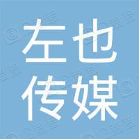 云南左也传媒有限公司
