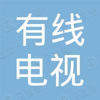 青州市有线电视台