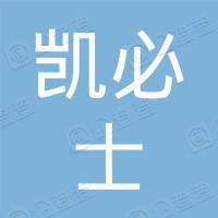 江苏凯必士汽车服务有限公司