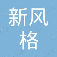 广州白云区新风格美食店