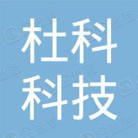 潍坊杜科机电设备工程有限公司