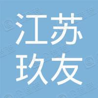 江苏玖友装饰装潢工程有限公司