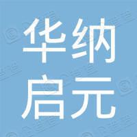 深圳市华纳启元影视文化传媒投资有限公司