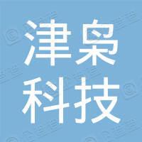 天津津枭科技有限公司