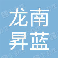 龙南县昇蓝房地产经纪有限公司