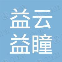 杭州益云益瞳教育科技有限公司