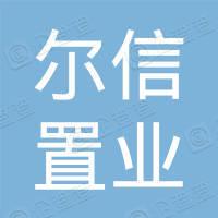珠海尔信投资顾问有限公司