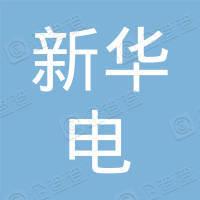 镇江新华电集团有限责任公司新疆分公司