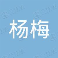 湖南兮紫杨梅山庄有限公司