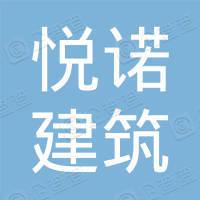 天津悦诺建筑工程有限公司