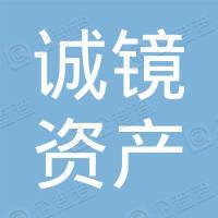 上海诚镜资产管理有限公司
