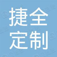 南京捷全定制客运服务有限公司