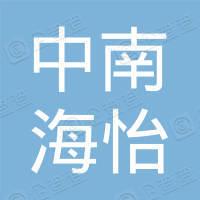 深圳市中南海怡酒店有限公司