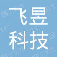 天津飞昱科技有限公司