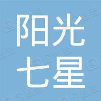 贵州省阳光七星影视文化有限公司