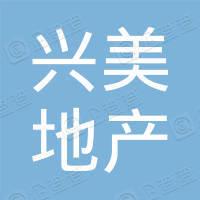芜湖兴美房地产开发有限公司