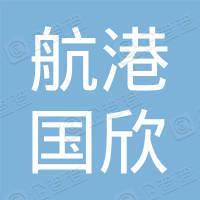 广西航港国欣建设工程有限公司