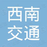 成都西南交通大学产业(集团)有限公司