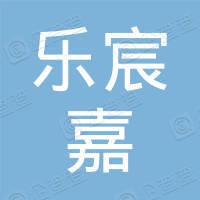 南京乐宸嘉贸易有限公司
