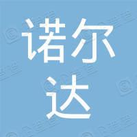 南京诺尔达商贸有限公司