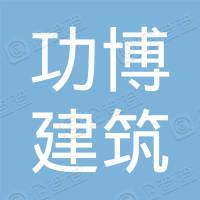 青州市进通通信工程有限公司