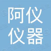 阿仪仪器科技(上海)有限公司