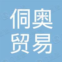 南京侗奥贸易有限公司