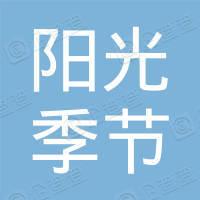北京阳光季节影业有限公司