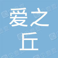 南京爱之丘贸易有限公司