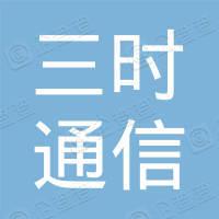 南京三时通信设备科技有限公司