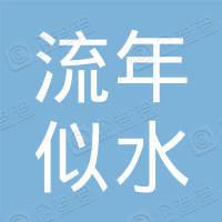 赣州市客香园餐饮管理有限公司