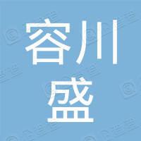 南京容川盛贸易有限公司
