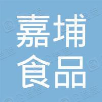 梅州市嘉埔食品有限公司
