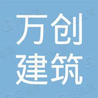 潍坊万创建筑工程有限公司