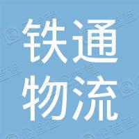 广州铁通物流有限公司
