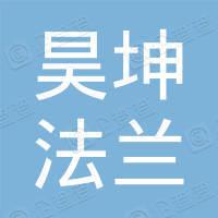 山西昊坤法兰集团有限公司