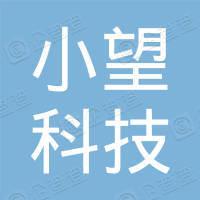 浙江小望科技有限公司