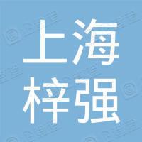 上海梓强中医药投资有限公司